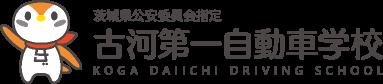 茨城県公安委員会指定 古河第一自動車学校 KOGA DAIICHI DRIVING SCHOOL