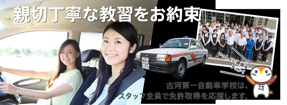 親切丁寧な教習をお約束 古河第一自動車学校は、スタッフ全員で免許取得を応援します。